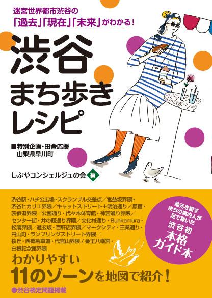 渋谷まち歩きレシピのHP用